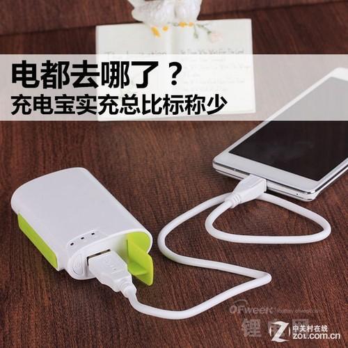 【技术解密】充电宝电都去哪了?