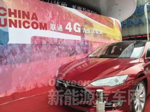 特斯拉联通联手 中国电动车或将迎来大进展