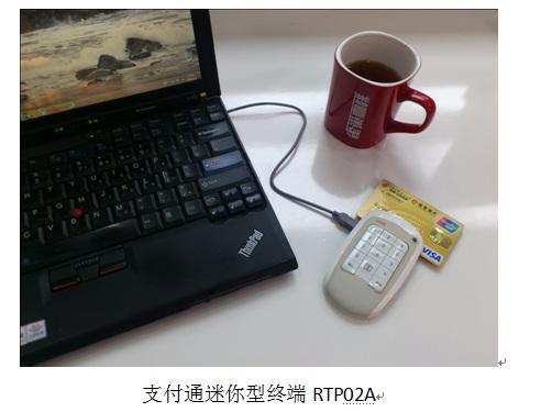 支付通迷你型终端RTPO2A