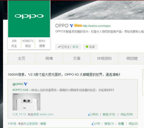 OPPO N3真机曝光:16MP镜头双LED闪光灯