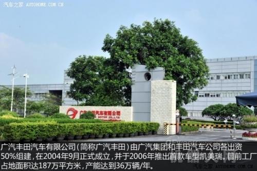 探访超级汽车工厂:广汽丰田全球模范工厂[图]