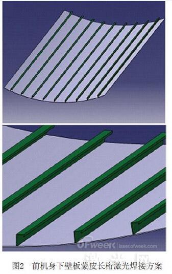大型客机机身壁板激光焊接工艺性分析