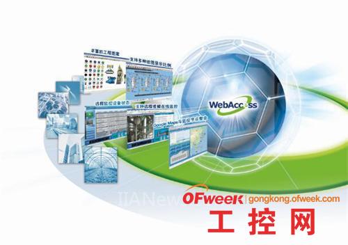 研华跨平台HTML5仪表板组态软件WebAccess 8.0