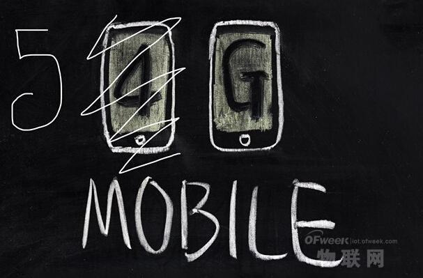 物联网5G规划提上日程 挑战有哪些?