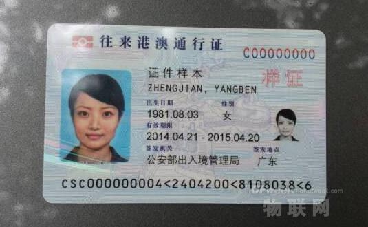 全国已启用IC卡式电子港澳通行证