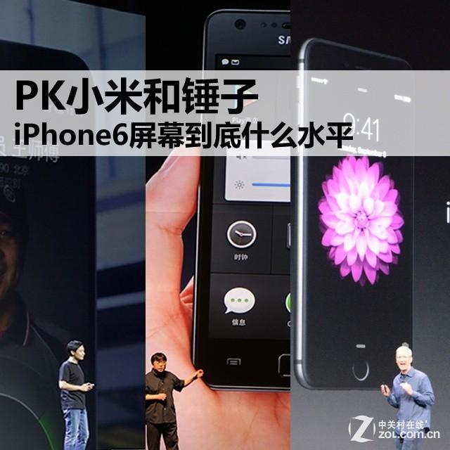 iPhone6屏幕专项评测:PK小米4/锤子不自量力?