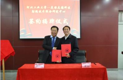 """河北工业大学—是德科技""""射频技术联合研究中心""""成立"""