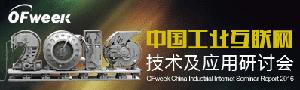 OFweek2016中国工业互联网技术及应用研讨会