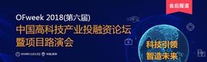 OFweek 2018(第六届)中国高科技产业投融资论坛